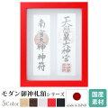 【モダン御神札額神守-kamori-(中)】額縁にセットするだけでモダンに御札をお祀りできます。