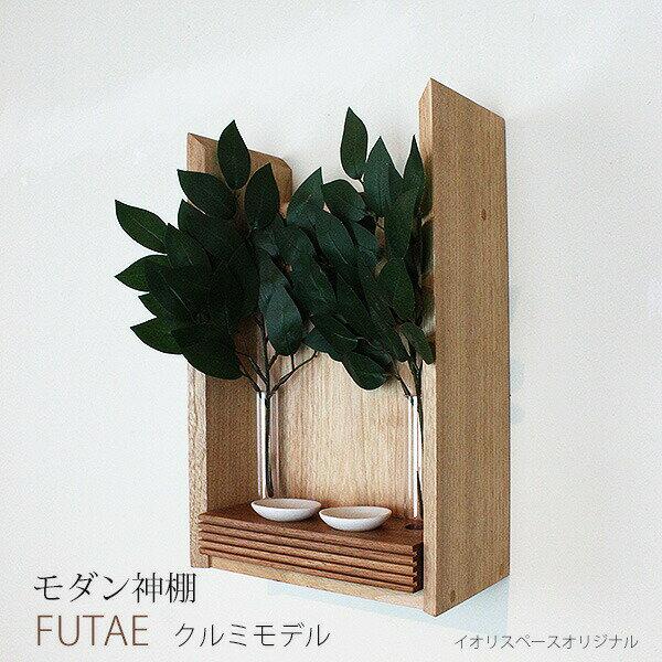 【送料無料】モダン神棚ふたえ クルミモデル 石膏ボード 板壁OK クルミ無垢材 コンパクト 230x120x355mm ピンで固定 簡単取り付け