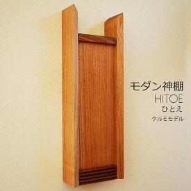 モダン神棚ひとえ クルミモデル 石膏ボード 板壁OK クルミ無垢材 コンパクト 120x60x360mm(紙製 お札3枚程度入ります)