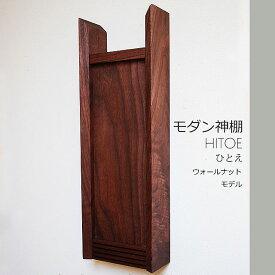 モダン神棚ひとえ ウォールナットモデル 石膏ボード 板壁OK ウォールナット無垢材 コンパクト 120x60x360mm(紙製 お札3枚程度入ります)