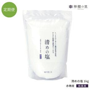 【定期販売 24回または1年分】盛塩 盛り塩 清め塩【清めの塩 1kg】国産 純国産