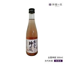 御神酒 出雲神庭 古代米酒 300ml