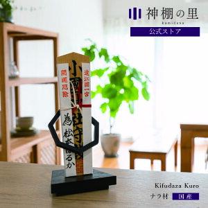 神棚の里【公式】 神棚 モダン 置き型 おしゃれ Kifudaza kuro 賃貸 マンション シンプル モダン神棚 一社 デザイン ナラ ギフト