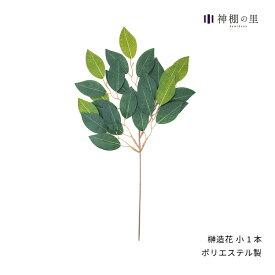 神棚 榊 造花 【榊造花 小 1本】 サカキ さかき あす楽