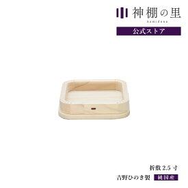 神棚 神具 お供え 【折敷 2.5寸】 米 塩 桧 ひのき