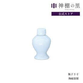 神棚 神具 瓶子 【瓶子 3寸】 御神酒 お神酒 酒 日本酒 蓋 ふた 蓋付き ふた付き 1本 陶器