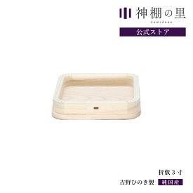 神棚 神具 お供え 【折敷 3寸】 米 塩 桧 ひのき