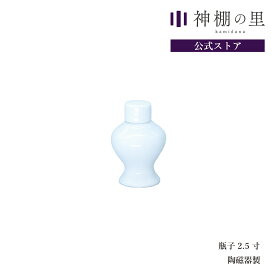 神棚 神具 瓶子 【瓶子 2.5寸】 御神酒 お神酒 酒 日本酒 蓋 ふた 蓋付き ふた付き 1本 陶器