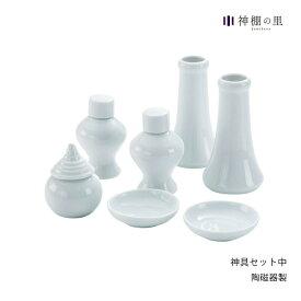 神棚 神具セット 【神具セット 中】 7点セット 皿 水玉 瓶子 榊立て 陶器 あす楽