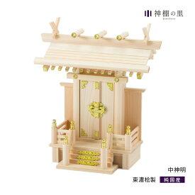 神棚 一社 【中神明】 シンプル 東濃桧 東濃ひのき 送料無料