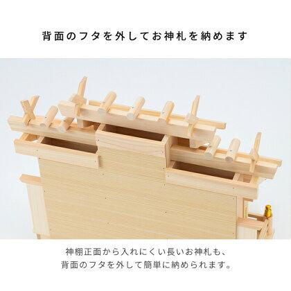 神棚屋根違い三社なごみ(小)神棚セット【送料無料】