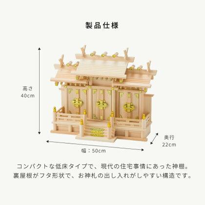 神棚セット三社神具付き屋根違い三社なごみ(小)神棚セット本格神棚