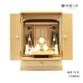 現代型・家具調祖霊舎(神徒壇)柚月18号上置型