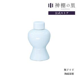 神棚 神具 瓶子 【瓶子 4寸】 御神酒 お神酒 酒 日本酒 蓋 ふた 蓋付き ふた付き 1本 陶器