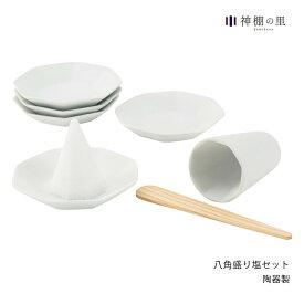 盛塩セット 八角 盛り塩セット/八角皿5枚付き
