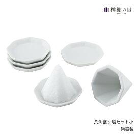 盛り塩 セット八角盛り塩セット 小/素焼き八角皿5枚付き