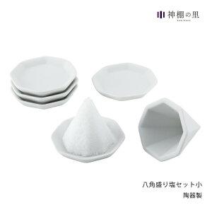 盛り塩 セット 【八角 盛り塩セット 小】 /素焼き八角皿5枚付き 盛塩 [RSL]