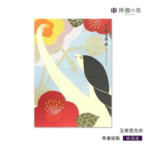 御朱印帳 【日本の神様 玉寄毘売命】 朱印帳 ご朱印帳 かわいい