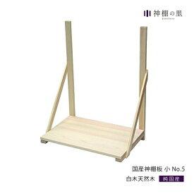 神棚 棚板 【国産神棚板 小 No.5】 幅 約46.5cm 組立品 白木 送料無料