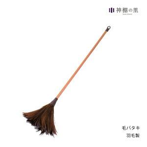 【最大20%OFF!!12月限定セール開催中!】 掃除 天然毛 はたき【毛バタキ】掃除用具 箒