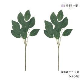 神具 ミニ榊造花 1対(2本入り) [RSL]