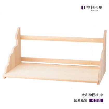 神棚用棚板大和神棚板(中)総ひのき製