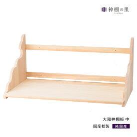 神棚の里 神棚 棚板 大和神棚板 中 幅 約65cm 組立品 桧 ひのき あす楽 送料無料
