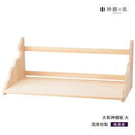神棚 棚板 【大和神棚板 大】 幅 約76cm 組立品 桧 ひのき 送料無料