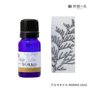 神棚の里【公式】 神棚の里【公式】 オリジナル アロマオイル MOKKO 10ml ギフト