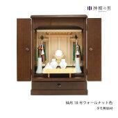 祖霊舎現代型・家具調(神徒壇)柚月18号ウォールナット色上置型祖霊舎・御霊舎