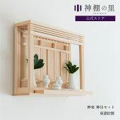 【神棚】箱宮神楽板戸〜送料無料〜洋風モダン神棚