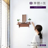 【送料無料】モダン神棚セットMitsubaウォールナットセット
