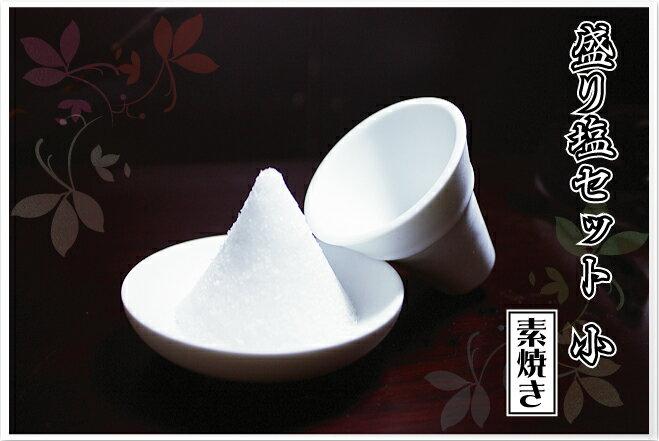 盛塩 盛り塩セット 小/素焼き皿5枚付き