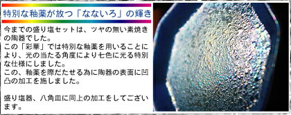 盛り塩「彩華八角皿セット」新発売!!