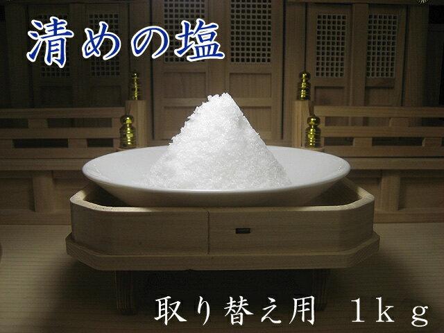 盛り塩用 清めの塩 1kg