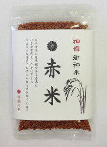 神饌 御神米 赤米【お供え用 古代米】