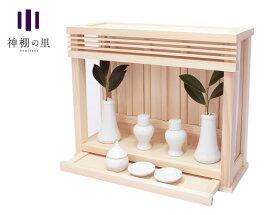 【送料無料】純日本製神棚 箱宮 神楽ミニ 神具付き