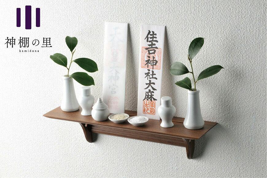 神具セット付神棚 洋風モダン神棚板 Kurumiウォールナット製 あさイチ No.2