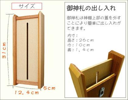 【送料無料】モダン神棚セット洋風神棚板+Kagari+神具フルセット付神棚モダン