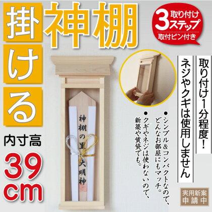 神棚壁掛け◆掛ける神棚(大)簡易神棚取り付けピン付き取り付け1分程度