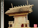 【 神棚 】茅葺き一社 大 木曽桧製 伊勢型神棚