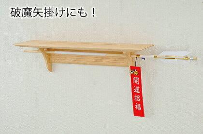 神具セット付!【神棚】洋風モダン神棚板メイプル製あさイチ