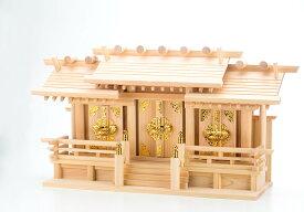 神棚 超低床 屋根違い三社 聖 金具高さ32cmの低床の屋根違い三社