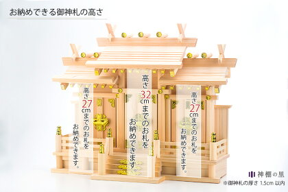 神棚屋根違い三社なごみ(小)お得神棚セット【送料無料】
