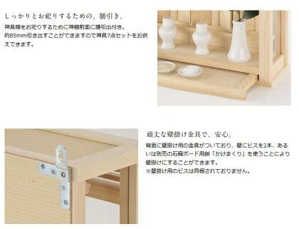 純日本製神棚箱宮神楽セット