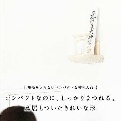 【かみさまのたなシリーズ】かみさまのおみやmini2