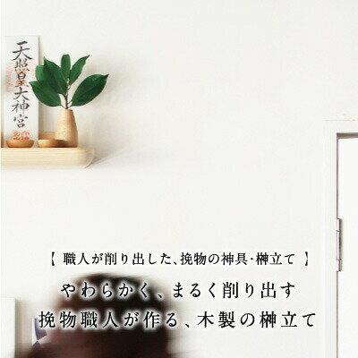 【かみさまのたなシリーズ】神具榊立て2