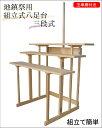 祭壇 地鎮祭用品 組み立て式 八足台3段 4尺巾