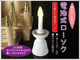 神棚用LEDローソク 電池式【神具】神棚に最適 燭台付10分点灯後 自動消灯