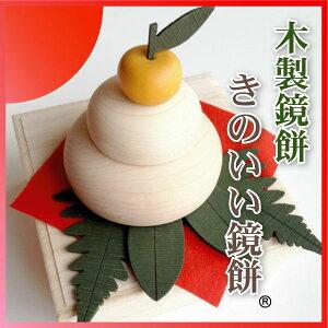 きのいい鏡餅 木製かがみもち 純日本製